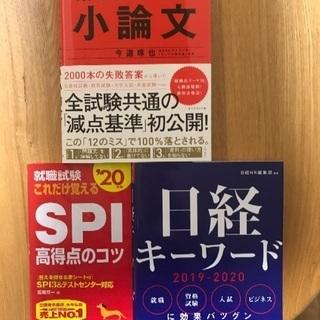 '20 就活 日経キーワード SPI 小論文