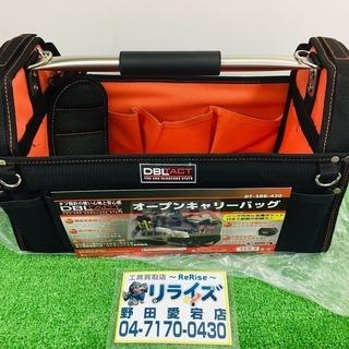 オープンキャリーバッグ DT-SRB-420【リライズ野田愛宕店...