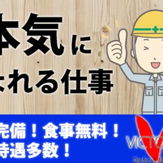 ◆産業廃棄物処理施設での仕分け作業◆地方からの方大歓迎!!!高収...