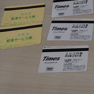 タイムズ チケット 堺東駅エリア 約半額!
