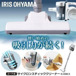 IRIS オーヤマ サイクロンスティッククリーナー
