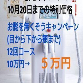 10月20日までのメンズ脱毛キャンペーン👍ひげ脱毛12回10万円...