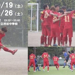 (藤沢・大和)ジュニアユースサッカー創設