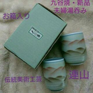 【新品、未使用】九谷焼 栄峰 湯呑み 夫婦 伝統美術工芸