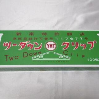 ツーダウンクリップ 100個入り 1箱 未使用品 YMT Two...