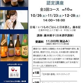 10月19日から開催! 日本酒愛好家の資格「日本酒ナビゲーター ...