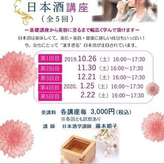 10月26日スタート★女性のための日本酒講座(全5回)