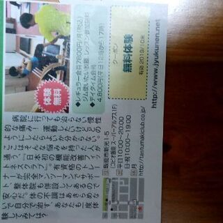 【無料0円】フィットネス無料体験クーポン券