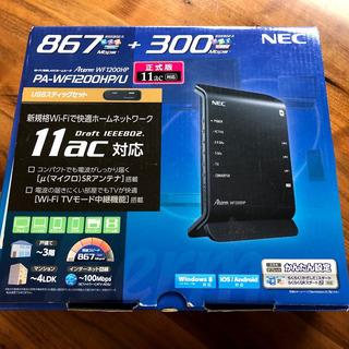 NEC Wi-fiルーター「AtermWF1200HP」お譲りします。