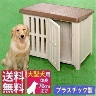 10月7日まで!値下げしました!新品未開封大型犬小屋ボブハウス120