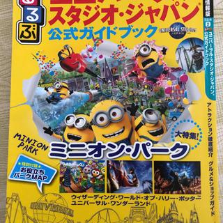 るるぶ情報版 ユニバーサル・スタジオ・ジャパン 公式ガイドブック