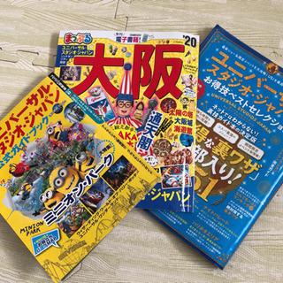 大阪、USJの旅行本3冊セット