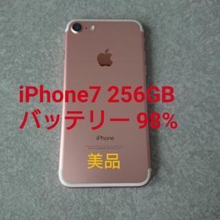 【商談中】iPhone7 256GB ローズゴールド