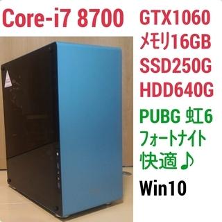 爆速ゲーミング Core-i7 8700 GTX1060 SSD...