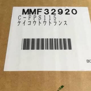 ニコンMMF 32920C-FPS115蛍光トランス【新品のやや...