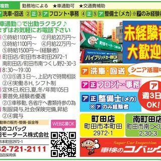 自動車整備資格所有者募集! 時給1500円