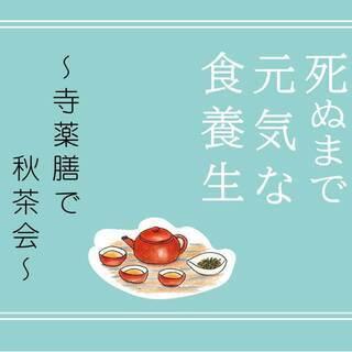 【プロジェクションマッピング法要で人気の町屋光明寺/薬膳講演「死...