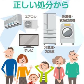 壊れたテレビ、洗濯機、冷蔵庫回収します。