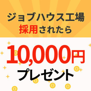 『楽な仕事でこんな稼げるの…!?』《月収27万円・20万円の入社...