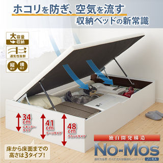 ベッド 大容量 収納 ガス圧式 跳ね上げ  通気性抜群 横開き ...