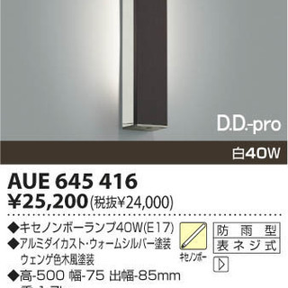 展示品 KOIZUMI コイズミ AUE645416 防雨型ブラ...