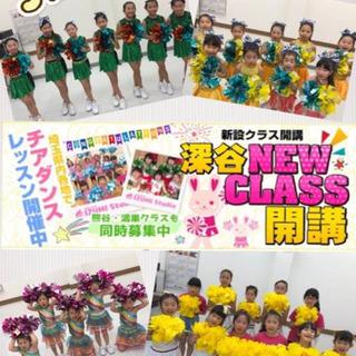 深谷、熊谷、鴻巣キッズチアダンス体験募集中★チアは情操教育です!