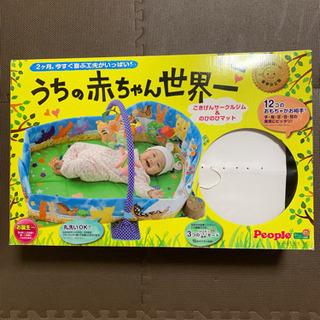 ベビージム プレイマット うちの赤ちゃん世界一