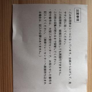 奈良県生駒市 粗大ゴミ処理券