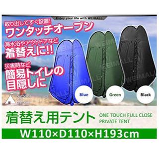 新品 ワンタッチテント 着替え テント ワンタッチ 着替え用テン...