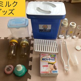 【お取引中】ミルトン消毒容器などいろいろセット