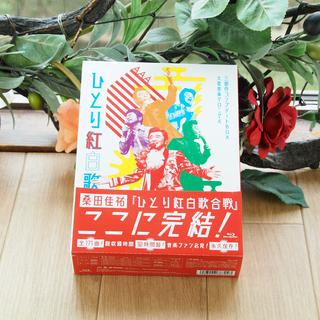ブルーレイ 『平成三十年度! 第三回ひとり紅白歌合戦』〜ひとり紅...