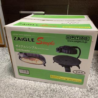 ★ZAIGLE simple ザイグル シンプル 赤外線ロースタ...