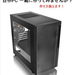 自作PC 作成方法をマンツーマンで教えます。 PC代込み!
