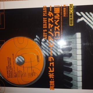 ゴスペルピアノ CD付