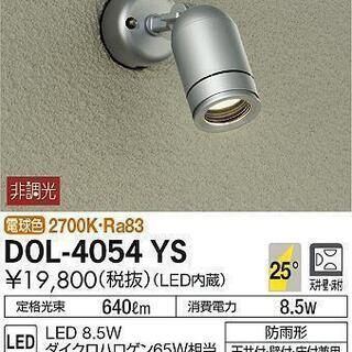 未使用品 DAIKO 大光 DOL-4054YS LEDスポット...