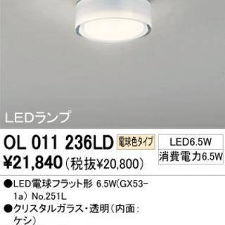 未使用品 オーデリック ODELIC OL011236 LEDシ...
