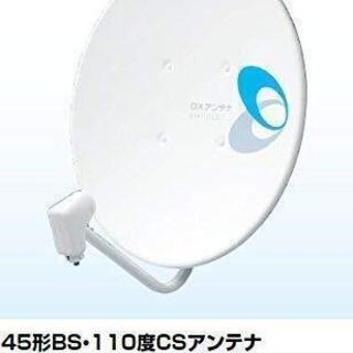DXアンテナ 45形BS・110度CSアンテナ BC452AP ...