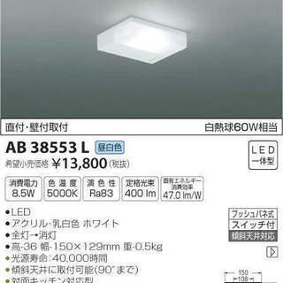 未使用品 KOIZUMI コイズミ AB3855L LED流し元...