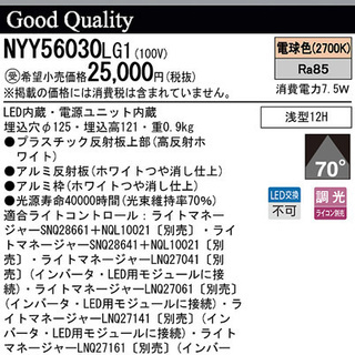 未使用品 Panasonic パナソニック NYY56030LG...