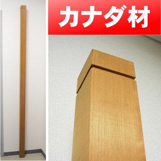 【本場カナダ材】レッドシダー ウッドポール 高さ210cm(太さ...