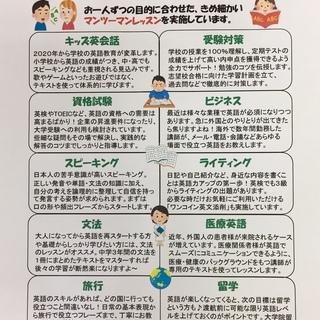 【マンツーマン】英語・フランス語レッスン:千種教室 - 英語