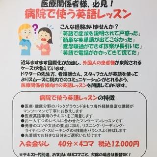 【マンツーマン】英語・フランス語レッスン:千種教室 − 愛知県