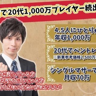 【社内で20代1000万プレーヤー続出!!】
