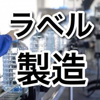 【No17】軽作業で未経験でもOK♪寮費補助あり!必見☆