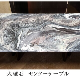 【J2 お勧め品!大理石 センターテーブル】