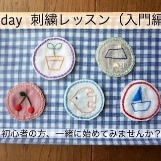 1day  刺繍レッスン(入門編)