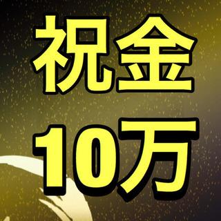 【No18】【祝金最大10万円】スマホ部品製造♪軽作業!!