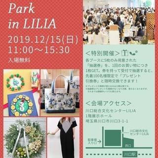 川口リリアの手作りイベントでシェア出店を募集!