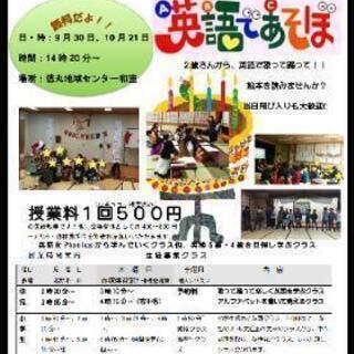 10/21★無料★英語であそぼ!