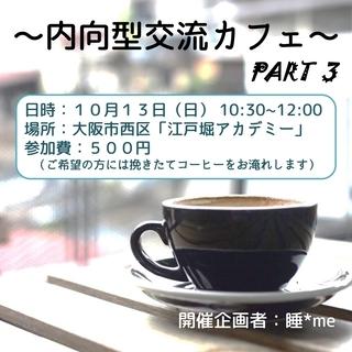 内向型交流カフェ PART3